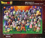 ★32%off★1000ピースジグソーパズル:ドラゴンボール超 超超大集合!