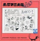 ■108ピースジグソーパズル:赤塚不二夫展 みんな揃ってさよならなのだ!《カタログ落ち商品》