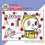 ■108ピースジグソーパズル:ドラえもん I'm Doraemon 〜ドラミ〜《廃番商品》