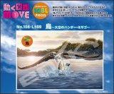 ★32%off★108ラージピースジグソーパズル:動く図鑑MOVE 鳥〜大空のハンター・ミサゴ〜