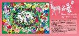 ◆希少品◆1000ピースジグソーパズル:365日のフラワーリース(ホラグチカヨ)《廃番商品》