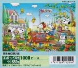 ◆希少品◆1000ピースジグソーパズル:PEANUTS/スヌーピー 空き地の想い出(コンパクトパッケージ)《廃番商品》