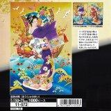 ★32%off★1000ピースジグソーパズル:宝珠の舞(春代)