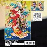 ★32%off★1000ピースジグソーパズル:招福の舞(春代)