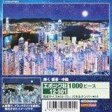 ■1000ピースジグソーパズル:輝く香港-中国《廃番商品》