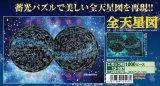 ■1000ピースジグソーパズル:星空のストーリー《廃番商品》