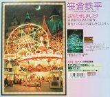 ■1000ピースジグソーパズル:ブレーメンの移動遊園地(笹倉鉄平)《廃番商品》
