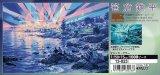 ■1000ピースジグソーパズル:マジック・アワー(笹倉鉄平)