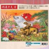 ■1500スモールピースジグソーパズル:開運干支 亥(いのしし)《廃番商品》