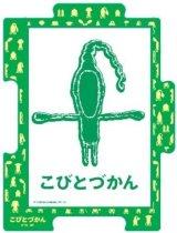 こびとづかん専用パネル TSUNAGARU+(つながるプラス)こびと緑(10×14.7cm/1-T)《廃番商品》