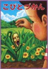 ■ミニパズル150ピース:こびとづかん クサマダラオオコビト《廃番商品》