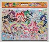 板パズル55ピース:B4パズル キラッとプリ☆チャン 02(おたのしみボードつき)