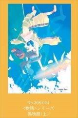 ★32%off★208スモールピースジグソーパズル:〈物語〉シリーズ(西尾維新大辞展) 偽物語(上)