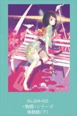 ◆希少品◆208スモールピースジグソーパズル:〈物語〉シリーズ(西尾維新大辞展) 偽物語(下)《廃番商品》