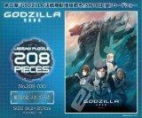 ■208スモールピースジグソーパズル:GODZILLA 怪獣惑星 滅びるのは、人か、ゴジラか《廃番商品》