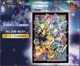 ■アートクリスタル208スモールピースジグソーパズル:ポケットモンスター イーブイEvolutions