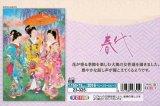 【取寄商品】★32%off★2016ベリースモールピースジグソーパズル:花香(かこう)(春代)
