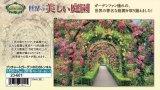 ★32%off★2016ベリースモールピースジグソーパズル:ブッチャートガーデンの花のトンネル