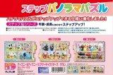 ステップパノラマパズル ディズニー&ディズニー/ピクサーキャラクターズ すうじ