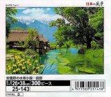 ■300ピースジグソーパズル:安曇野の水車小屋-長野
