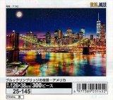 ■300ピースジグソーパズル:ブルックリンブリッジの夜景-アメリカ《廃番商品》