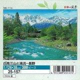 ■300ピースジグソーパズル:白馬三山と清流-長野