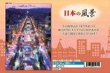 ★32%off★300ピースジグソーパズル:煌めく札幌大通公園-北海道
