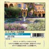 ★32%off★300ピースジグソーパズル:コートダジュールの花庭