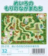板パズル32ピース:ピクチュアパズル めいろのもりのなかまたち《廃番商品》