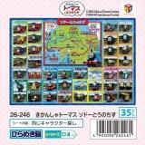 板パズル35ピース:ピクチュアパズル きかんしゃトーマス ソドーとうのちず