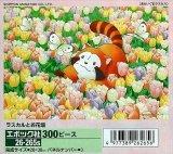 ★32%off★300ピースジグソーパズル:あらいぐまラスカル ラスカルとお花畑