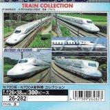 ★26%off★300ピースジグソーパズル:N700系・N700A新幹線 コレクション