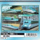 ★32%off★300ピースジグソーパズル:E5系新幹線 コレクション