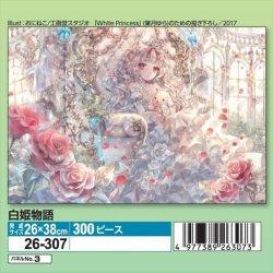 画像1: ★32%off★300ピースジグソーパズル:白姫物語(おにねこ)