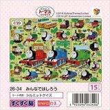 板パズル15ピース:ピクチュアパズル きかんしゃトーマスとなかまたち みんなではしろう