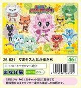 板パズル46ピース:ピクチュアパズル マミタスとなかまたち(おまかせ!みらくるキャット団)《廃番商品》