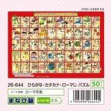 板パズル50ピース:ピクチュアパズル ひらがな・カタカナ・ローマじ パズル