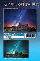 ★32%off★300ピースジグソーパズル:満天の星空 テカポ-ニュージーランド