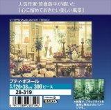 ★32%off★300ピースジグソーパズル:プティ・ボヌール(笹倉鉄平)
