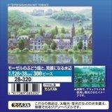 ★32%off★300ピースジグソーパズル:モーゼルのぶどう畑と、笑顔になる水辺(笹倉鉄平)
