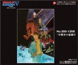 ■300ピースジグソーパズル:機動戦士ガンダム THE ORIGIN V 一年戦争の幕開け