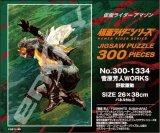 ★32%off★300ピースジグソーパズル:菅原芳人WORKS 野獣躍動