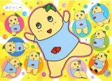 ◆希少品◆300ラージピースジグソーパズル:ふなっしー いっぱいいるなっしー!《廃番商品》