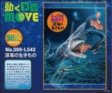 ★32%off★300ラージピースジグソーパズル:動く図鑑MOVE 深海の生きもの
