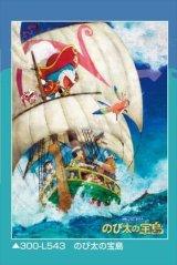 ◆希少品◆300ラージピースジグソーパズル:映画ドラえもん のび太の宝島《廃番商品》