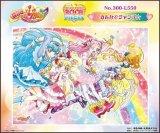 ◆希少品◆300ラージピースジグソーパズル:HUGっと!プリキュア みんなでジャンプ☆《廃番商品》