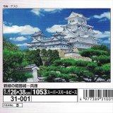 ■1053スーパースモールピースジグソーパズル:新緑の姫路城-兵庫