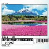 ★32%off★1053スーパースモールピースジグソーパズル:芝桜と富士-山梨