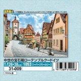 ★26%off★1053スーパースモールピースジグソーパズル:カラフルな街並み 中世の宝石箱ローテンブルク-ドイツ-