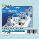 ■1053スーパースモールピースジグソーパズル:カラフルな街並み イアのブルードーム-ギリシャ-